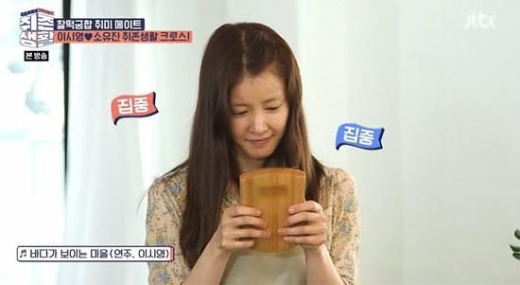 이시영 칼림바. /사진=JTBC '취존생활' 방송캡처