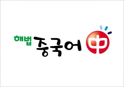 ©천재교육 해법중국어