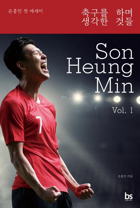 손흥민 에세이 '축구를 하며 생각한 것들' 베스트셀러 2위 껑충… 김영하 압박