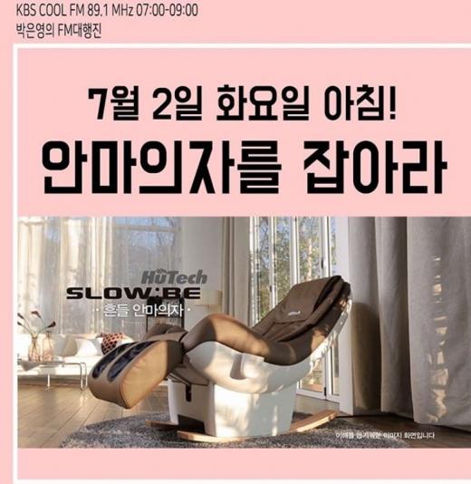 박은영의 FM 대행진./사진=공식 인스타그램 캡처
