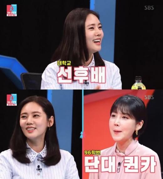 추자현(왼쪽) 신동미. /사진=SBS 동상이몽 방송 화면 캡처