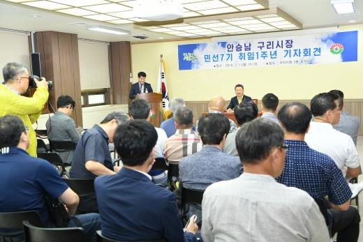 안승남 구리시장 취임 1주년 '주재기자들과 기자회견'. / 사진제공=구리시