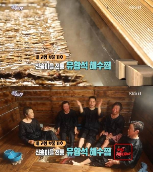 해수찜. /사진=KBS '6시 내고향' 방송화면 캡처