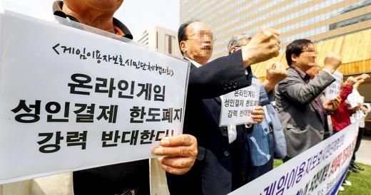 게임이용자보호시민단체협의회 회원들이 서울 광화문광장에서 온라인게임 성인결제 한도폐지를 반대하고 있다. /사진=뉴스1 허경 기자