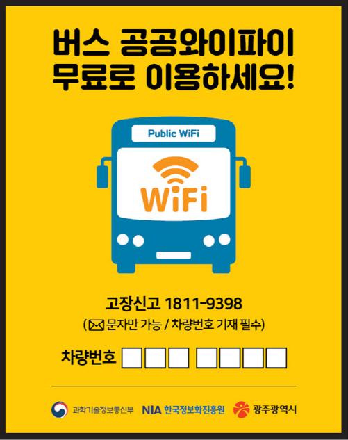 ▲광주 시내버스 공공와이파이 안내 스티커/사진제공=광주광역시