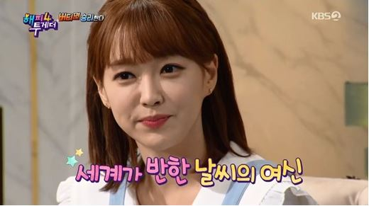 강아랑. /사진=KBS2 '해피투게더4' 방송캡처