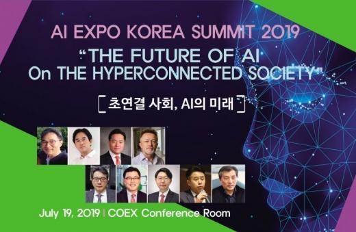 초연결 사회·AI의 미래 조명… 'AI 엑스포 코리아 서밋 2019' 개최