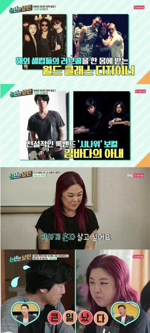 김바다 이주영 부부. /사진=스카이드라마 '신션한 남편' 방송화면 캡처
