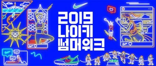 '2019 나이키 썸머위크'. /사진=나이키온라인스토어 캡처