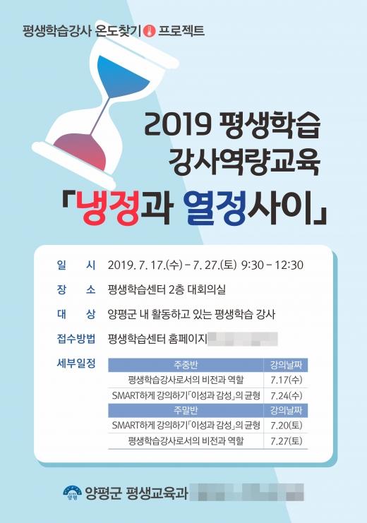 ▲'2019년 평생학습 강사 역량 교육' 포스터  / 사진제공=양평군청