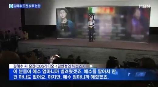 김혜수 엄마 녹취록. /사진=MBN 방송캡처