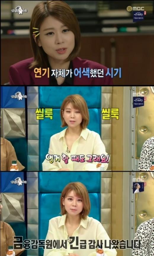'라디오스타' 손정은./사진=MBC 방송캡처