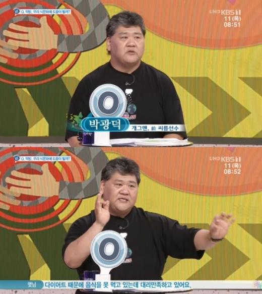 박광덕. /사진=KBS '아침마당' 방송화면 캡처