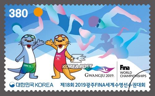 2019광주세계수영선수권대회 기념우표(낱장)/사진제공=광주세계수영선수권대회 조직위