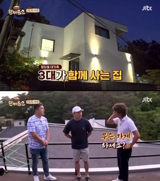 '한끼줍쇼' 을지로 쪽갈비 집. /사진=JTBC 한끼줍쇼 방송화면 캡처