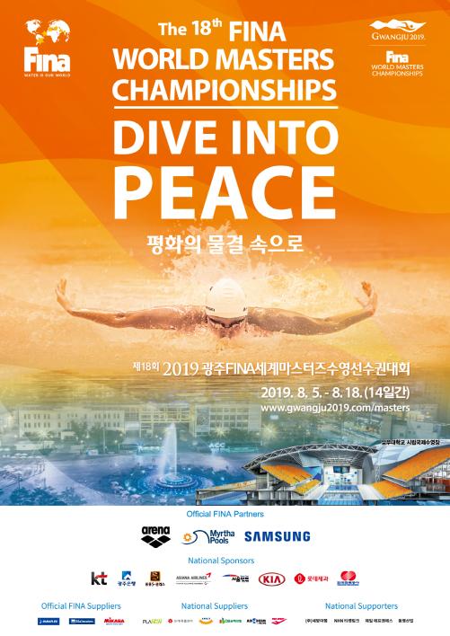 ▲마스터즈대회 공식 포스터/광주세계수영선수권대회 조직위