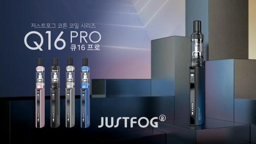 제이에프티, 저스트포그 신제품 'Q16 PRO' 출시
