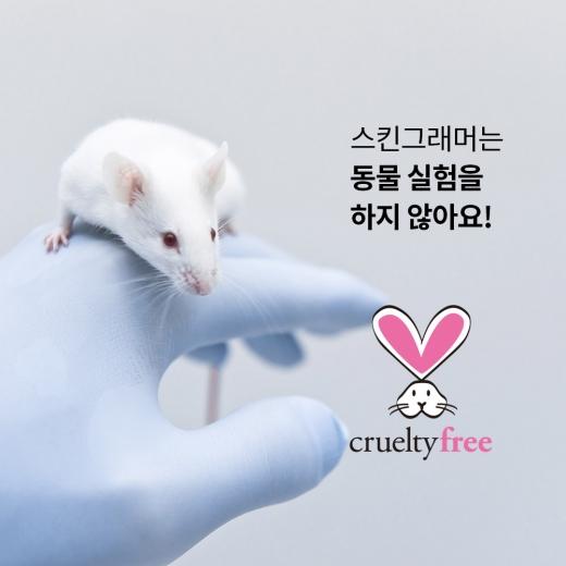 스킨그래머, 동물실험 배제 '크루얼티 프리' 인증 획득
