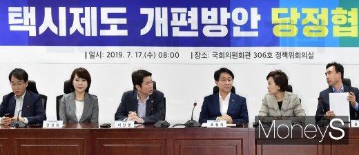 [머니S포토] 택시제도 개편 당정협 개최