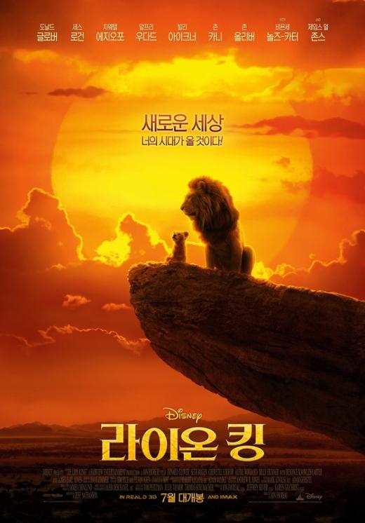 '라이온 킹' 포스터. /사진=뉴스1