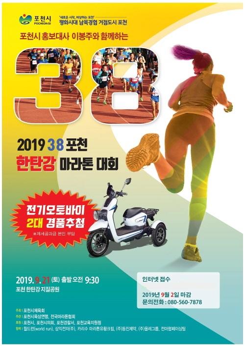 '2019 38 포천 한탄강 마라톤 대회' 개최 포스터. / 자료제공=포천시