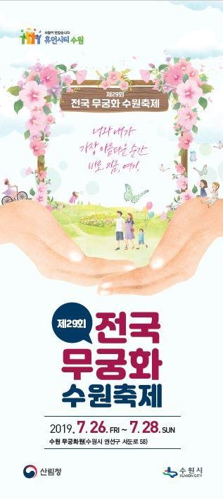 '나라꽃 무궁화 수원축제' 홍보물. / 자료제공=수원시