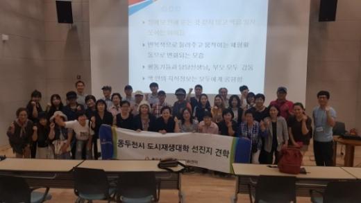 동두천시 도시재생대학, 서울시 선도지역 답사. / 사진제공=동두천시
