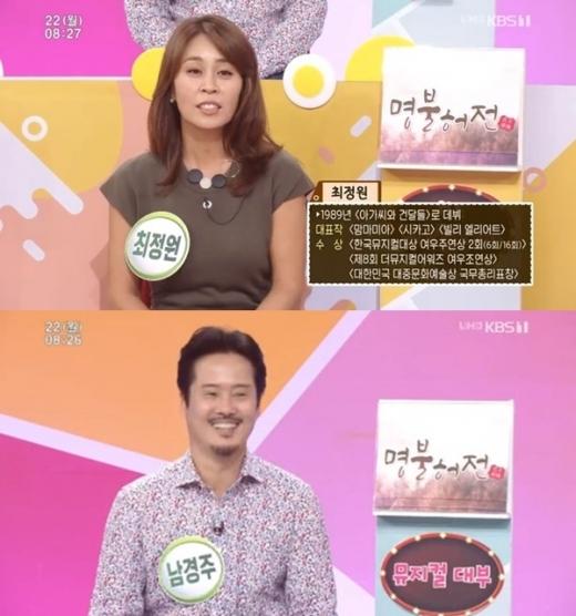 최정원 남경주. /사진=KBS1 '아침마당' 방송화면 캡처