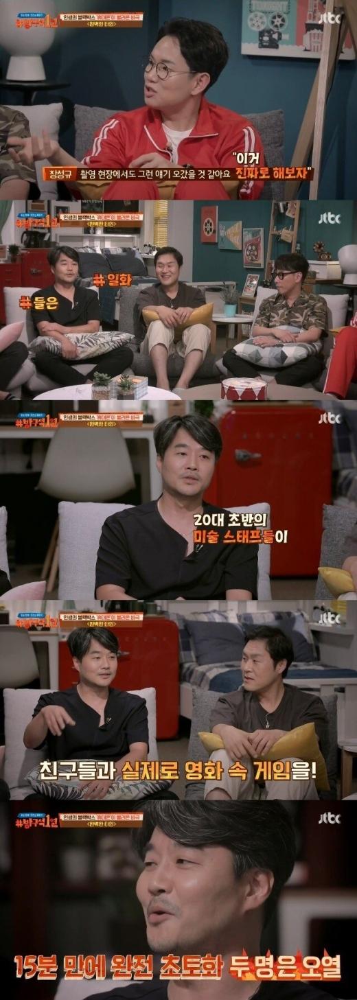 '완벽한 타인' 이재규 감독. /사진= JTBC '방구석1열' 방송캡처