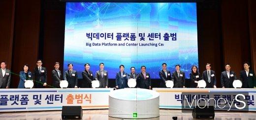 [머니S포토] 빅데이터 플랫폼 및 센터 출범식 개최
