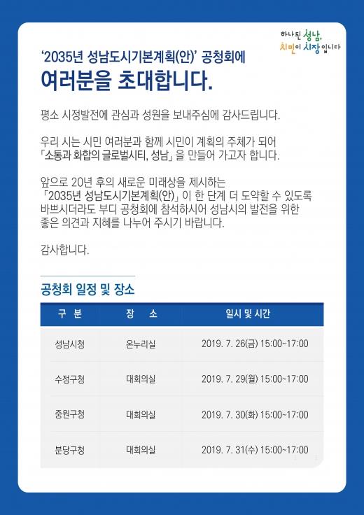 성남시 '2035년 도시기본계획 공청회' 안내문. / 자료제공=성남시