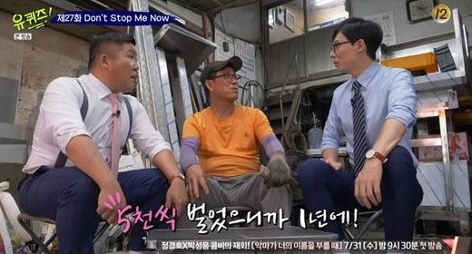 /사진=tvN '유 퀴즈 온 더 블럭2' 방송화면 캡처