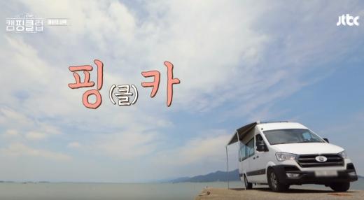 핑클 캠핑카. /사진=JTBC '캠핑클럽' 방송캡처