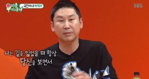 신동엽. /사진=SBS '미운우리새끼' 방송화면 캡처