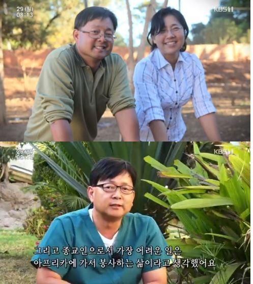 마다가스카르. /사진=KBS '인간극장' 방송화면 캡처