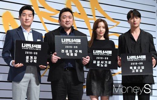 [머니S포토] 김상중·마동석·김아중·장기용, '나쁜녀석들:더 무비'의 주역들
