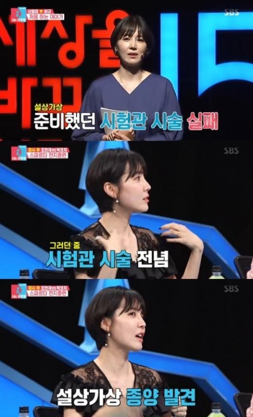 배우 신동미. /사진=SBS '동상이몽2' 방송 캡처