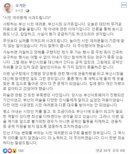 오거돈 부산시장의 사과문. /사진=오거돈 페이스북 화면 캡처