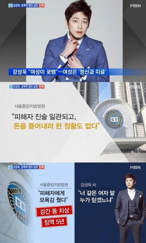 강성욱. /사진=MBN 방송캡처