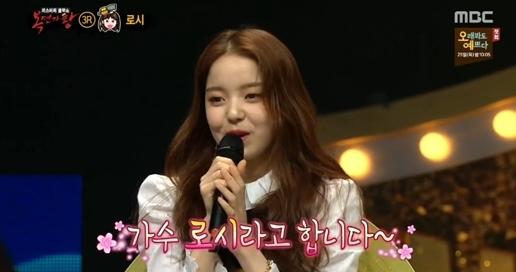 '복면가왕 꿀보이스' 로시. /사진=MBC '복면가왕' 방송화면 캡처