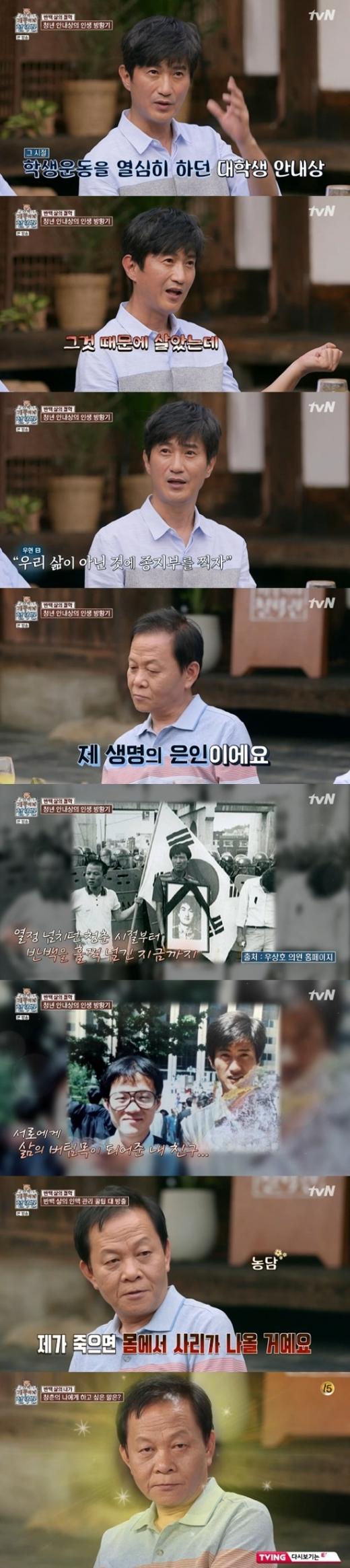 안내상 우현. /사진=개똥이네 철학관 방송캡처