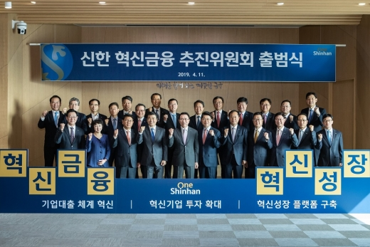 신한 혁신금융 추진위원회 출범식 모습. /사진=신한지주 제공