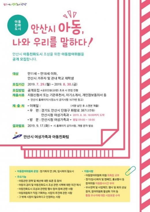 안산시, 아동친화도시 추진위원·아동참여위원 모집 홍보물. / 자료제공=안산시