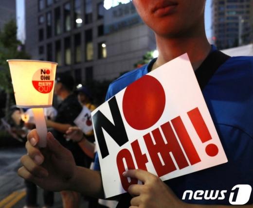일본규탄 시위./사진=뉴스1