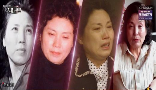 장영자. /사진=TV조선 '탐사보도 세븐' 방송캡처
