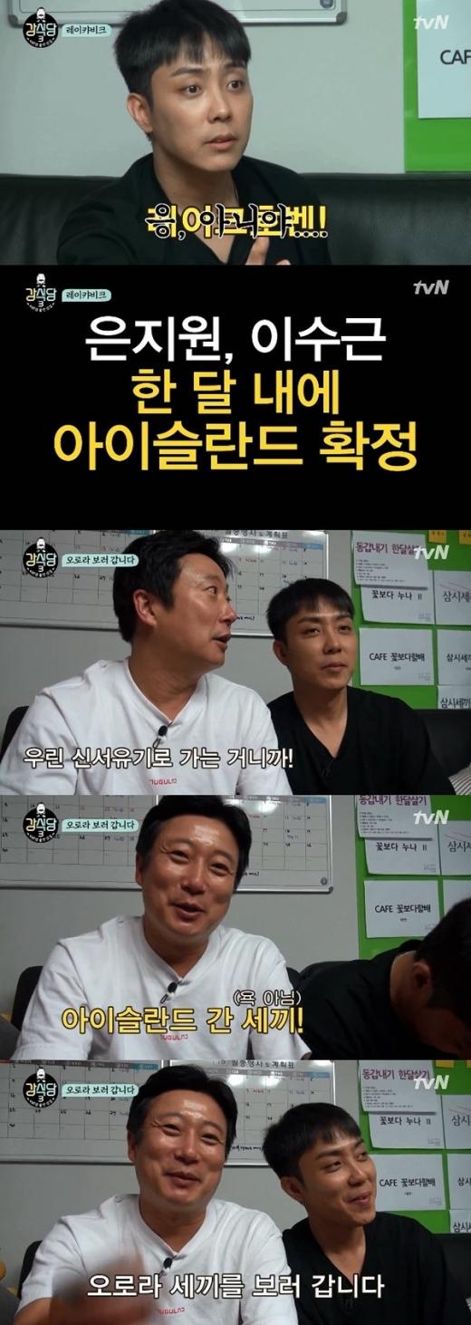 사진=tvN 강식당3 방송화면 캡처