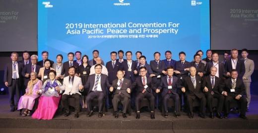 '2019 아시아태평양의 평화와 번영을 위한 국제대회'. / 사진제공=경기도