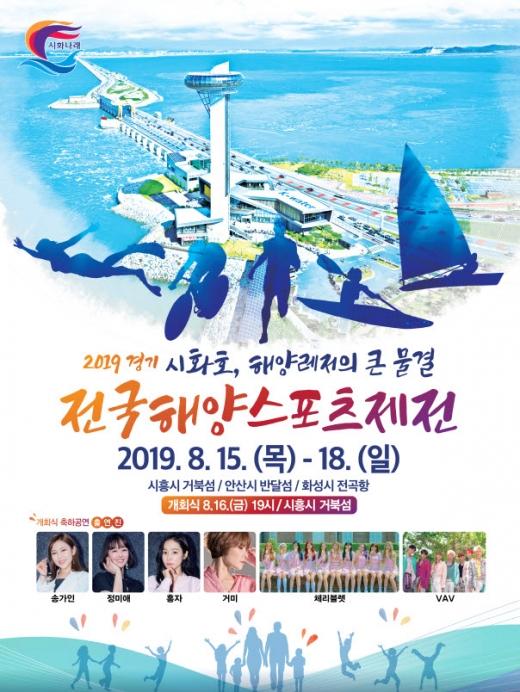 전국해양스포츠제전 홍보 포스터. / 사진제공=화성시