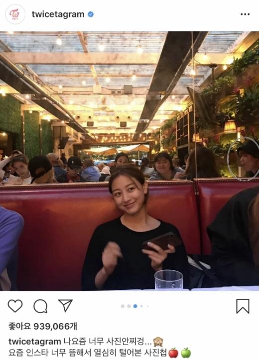 강다니엘 지효 추측 사진. /사진=트와이스 공식 인스타그램 캡처