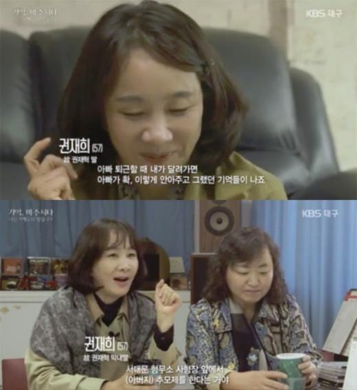 권재희. /사진=KBS '기억, 마주서다' 방송화면 캡처